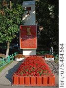 Купить «Памятник Гурьянову М. А. в Печатниках Юго-Восточного округа в Москве», эксклюзивное фото № 5484564, снято 11 августа 2009 г. (c) lana1501 / Фотобанк Лори