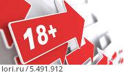 Купить «Контент для взрослых - возрастное ограничение 18 +», иллюстрация № 5491912 (c) Илья Урядников / Фотобанк Лори
