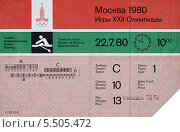 Входной билет на Игры XXII Олимпиады в Москве 1980 г. Гребля академическая (2014 год). Редакционное фото, фотограф Иван Блынский / Фотобанк Лори