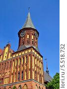 Купить «Кафедральный собор Кёнигсберга – готический храм 14 века. Символ  города Калининград (до 1946 года Кёнигсберг), Россия», фото № 5518732, снято 9 июня 2013 г. (c) Сергей Трофименко / Фотобанк Лори