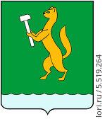 Купить «Герб города Белорецка. Башкирия», иллюстрация № 5519264 (c) Владимир Макеев / Фотобанк Лори