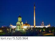 Купить «Монумент на Поклонной горе», фото № 5520964, снято 20 октября 2013 г. (c) Алексей Назаров / Фотобанк Лори