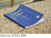 Псалтырь. Стоковое фото, фотограф Ярослав Грицан / Фотобанк Лори