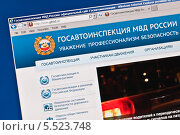 Купить «Страница сайта ГИБДД России в интернете», фото № 5523748, снято 26 января 2014 г. (c) Victoria Demidova / Фотобанк Лори