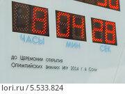 Олимпийские часы на ул. Малая Конюшенная в Санкт-Петербурге (2013 год). Редакционное фото, фотограф GEO images / Фотобанк Лори