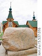 Купить «Поклонный камень рядом со Святым источником в честь иконы Божией Матери «Умиление» в Дивеево, установленный в память моления старца Серафима на камне в Саровском лесу», эксклюзивное фото № 5537016, снято 24 мая 2013 г. (c) Алёшина Оксана / Фотобанк Лори