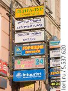 Купить «Рекламные световые короба на стене дома», эксклюзивное фото № 5537620, снято 27 июня 2013 г. (c) Александр Щепин / Фотобанк Лори