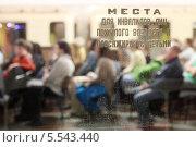 Купить «Надпись на окне вагона метро на фоне зала с сидящими людьми», фото № 5543440, снято 19 мая 2012 г. (c) Losevsky Pavel / Фотобанк Лори