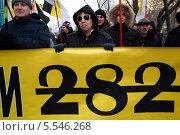 Купить «Люди держат баннер против статьи 282 Уголовного кодекса РФ на шествии в защиту политзаключенных, Москва, 2 февраля 2014», фото № 5546268, снято 2 февраля 2014 г. (c) Николай Винокуров / Фотобанк Лори