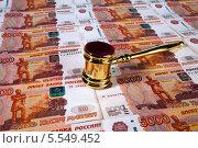 Купить «Судейский молоток на пятитысячных купюрах», фото № 5549452, снято 6 ноября 2013 г. (c) Старостин Сергей / Фотобанк Лори