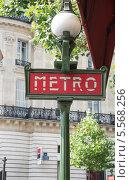 Купить «Указатель входа в метро в Париже. Франция», фото № 5568256, снято 1 августа 2012 г. (c) Олег Тыщенко / Фотобанк Лори