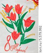 Купить «Детский рисунок. Поздравление с 8 марта», эксклюзивная иллюстрация № 5579992 (c) Игорь Низов / Фотобанк Лори