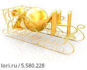Купить «Золотые санки с 2014 годом», иллюстрация № 5580228 (c) Guru3d / Фотобанк Лори
