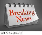 """Купить «Надпись """"Breaking News"""" на перекидном календаре на пружине», иллюстрация № 5580244 (c) Илья Урядников / Фотобанк Лори"""