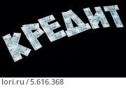 """Купить «Надпись из купюр: """"кредит""""», эксклюзивное фото № 5616368, снято 17 февраля 2014 г. (c) Dmitry29 / Фотобанк Лори"""