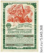 Купить «Облигация государственного военного займа 1942 года на сумму 200 рублей», иллюстрация № 5643368 (c) Михаил Котов / Фотобанк Лори