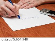 Купить «Женщина пишет заявление на листе бумаги», эксклюзивное фото № 5664948, снято 3 марта 2014 г. (c) Игорь Низов / Фотобанк Лори
