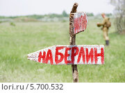 Деревянные таблички с дорожными указателями в поле. Стоковое фото, фотограф Anhelina Tarasenko / Фотобанк Лори