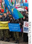 Люди на митинге (2014 год). Редакционное фото, фотограф Сергей Канашин / Фотобанк Лори