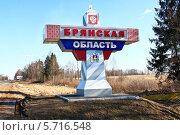 Купить «Стела на въезде в Брянскую область», фото № 5716548, снято 12 марта 2014 г. (c) Виталий Дубровский / Фотобанк Лори