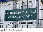 Купить «Зона таможенного контроля», фото № 5726688, снято 16 марта 2014 г. (c) Игорь Долгов / Фотобанк Лори