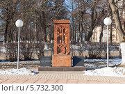Купить «Памятник крест-хачкар в городе Вологда», фото № 5732300, снято 20 марта 2014 г. (c) Николай Мухорин / Фотобанк Лори