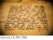 Купить «Страница старинной книги с текстом на кириллице», фото № 5761784, снято 22 марта 2019 г. (c) ElenArt / Фотобанк Лори