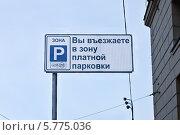Купить «Зона платной парковки в центре Москвы», фото № 5775036, снято 3 апреля 2014 г. (c) Victoria Demidova / Фотобанк Лори
