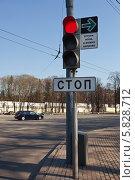 Купить «Красный сигнал светофора с зеленой стрелкой-указателем правого поворота», фото № 5828712, снято 20 апреля 2014 г. (c) Victoria Demidova / Фотобанк Лори