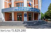 Здание Пенсионного фонда Российской Федерации в городе Пензе на улице Коммунистической (2012 год). Редакционное фото, фотограф Андрей Малышкин / Фотобанк Лори