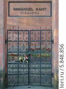 Купить «Могила Иммануила Канта. Калининград», фото № 5848856, снято 26 апреля 2014 г. (c) Сергей Куров / Фотобанк Лори
