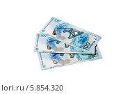 Купить «Бумажные купюры номиналом 100 рублей посвященные проведению Олимпийских игр в Сочи 2014 года (Белый фон)», иллюстрация № 5854320 (c) Александр Самолетов / Фотобанк Лори