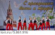 1 Мая, детский танцевальный коллектив выступает на сцене (2014 год). Редакционное фото, фотограф Кудабаев Руслан / Фотобанк Лори