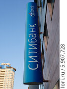 """Купить «Вывеска вертикальная """"Ситибанк"""" на офисном здании», фото № 5907728, снято 15 мая 2014 г. (c) Victoria Demidova / Фотобанк Лори"""