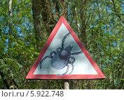 """Купить «Знак предупреждающий  """"Осторожно - клещи""""», эксклюзивное фото № 5922748, снято 18 мая 2014 г. (c) Svet / Фотобанк Лори"""