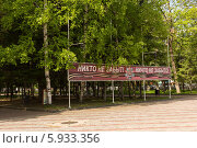 Сквер Победы в городе Биробиджан Еврейской автономной области (2014 год). Редакционное фото, фотограф Ольга Разуваева / Фотобанк Лори