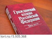 Купить «Гражданский кодекс Российской Федерации», фото № 5935368, снято 23 мая 2014 г. (c) Александр Тарасенков / Фотобанк Лори