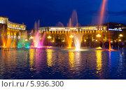 Купить «Поющие фонтаны на центральной площади Еревана. Армения», фото № 5936300, снято 4 июля 2013 г. (c) Евгений Ткачёв / Фотобанк Лори