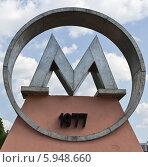 Купить «Громадный значок метро», фото № 5948660, снято 25 мая 2014 г. (c) Sashenkov89 / Фотобанк Лори