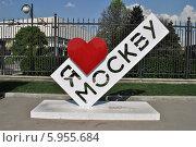 """Купить «Стела """"Я люблю Москву"""" около парка искусств Музеон в Москве», эксклюзивное фото № 5955684, снято 1 мая 2014 г. (c) lana1501 / Фотобанк Лори"""