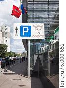 Купить «Указатель подземного паркинга торгового центра Гагаринский», фото № 6000652, снято 11 июня 2014 г. (c) Victoria Demidova / Фотобанк Лори