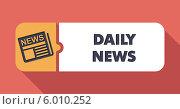 """Купить «Табличка """"Daily News""""», иллюстрация № 6010252 (c) Илья Урядников / Фотобанк Лори"""