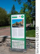 Купить «Информационный стенд №9 главного пешеходного маршрута Перми», фото № 6024120, снято 14 мая 2012 г. (c) Elena Monakhova / Фотобанк Лори