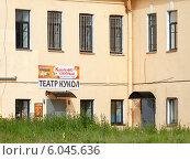 Купить «Театр кукол Крошка Арт. Санкт-Петербург», фото № 6045636, снято 22 мая 2019 г. (c) Vladimir Sviridenko / Фотобанк Лори