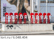 """Купить «Инсталляция """"Слава труду"""" около входа в Пермский музей современного искусства», фото № 6048404, снято 14 мая 2012 г. (c) Elena Monakhova / Фотобанк Лори"""