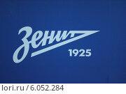 Купить «Логотип футбольного клуба Зенит», фото № 6052284, снято 27 июня 2014 г. (c) Захарова Татьяна / Фотобанк Лори