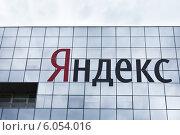 """Купить «Фасад офиса компании """"Яндекс"""" в Москве», фото № 6054016, снято 27 июня 2014 г. (c) Victoria Demidova / Фотобанк Лори"""