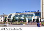 Купить «Город Астана. Кассы железнодорожного вокзала», фото № 6068092, снято 20 июня 2014 г. (c) Александр Тараканов / Фотобанк Лори