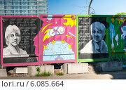 Купить «Фрагмент работы на Фестивале длинные истории Перми 2011: Скорость света», фото № 6085664, снято 15 мая 2012 г. (c) Elena Monakhova / Фотобанк Лори