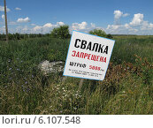 "Табличка ""Свалка запрещена"" на фоне кучи мусора. Стоковое фото, фотограф Дмитрий / Фотобанк Лори"